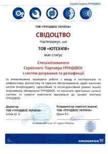 Водоподготовка Украина, ЮТЕХ418